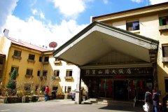 阿里山阁大饭店(Alishan Gou Hotel)