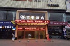 合江京奥酒店