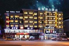 义乌富凯假日酒店国际商贸城店