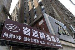 宿适精选酒店(上海豫园地铁站店)