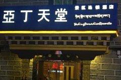 稻城亚丁天堂酒店