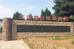 北京瑶台温泉民宿