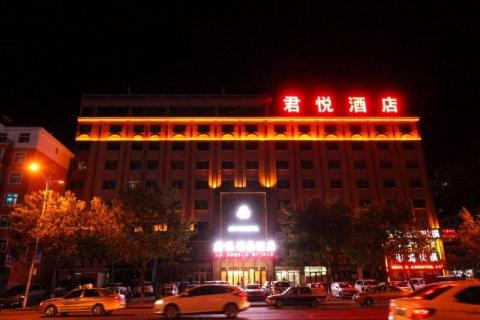 甘南君悦精品酒店