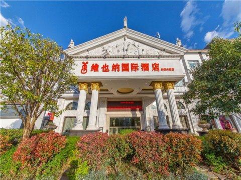 维也纳国际酒店(丽江玉雪大道店)