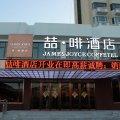喆啡酒店(天津滨海新区于家堡高铁站店)