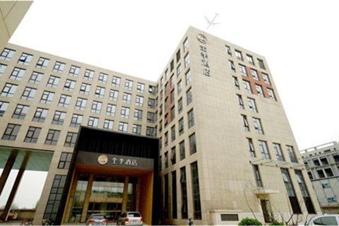 全季酒店(北京首都机场店)