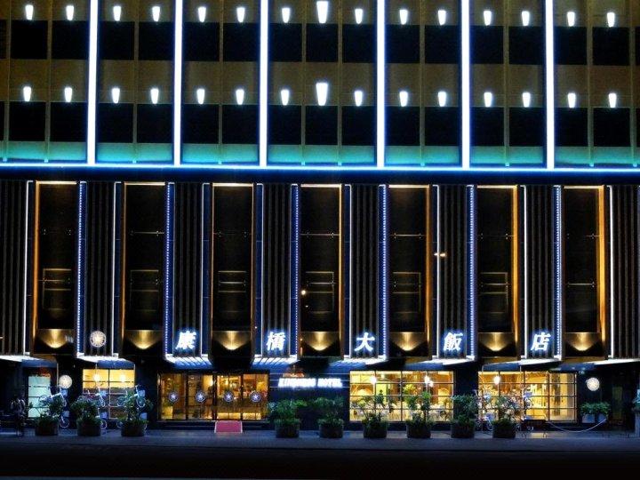 康桥大饭店(高雄站前馆)(Kindness Hotel (Kaohsiung Station))