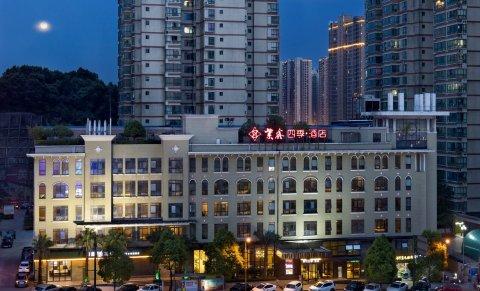 长沙县泉塘紫鑫四季酒店