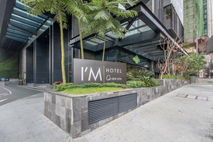 马尼拉我是酒店(I'm Hotel Manila)