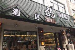 乌镇拾年创意酒店