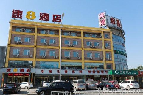 速8酒店北京小汤山店