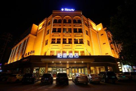 柏维酒店(濮阳黄河路店)