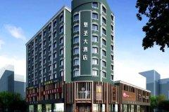 株洲皇圣臻品酒店