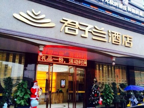 祁阳君子兰禧玥酒店