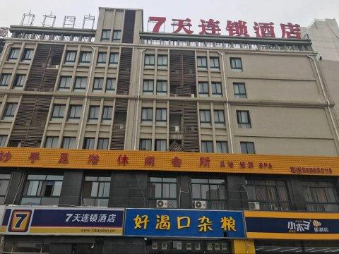 7天连锁酒店(泗洪五台山路店)