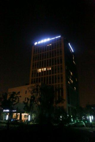 南京仙林大学城生创园亚朵酒店