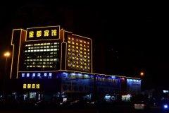 汕头金都宾馆