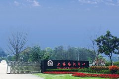 中石化上海会议中心