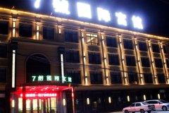 张北7号国际宫馆