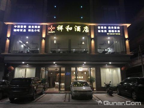 茂名祥和宾馆