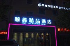 敦煌顺鑫精品酒店
