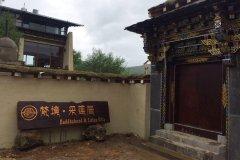 香格里拉梵境·采莲居藏式主题酒店