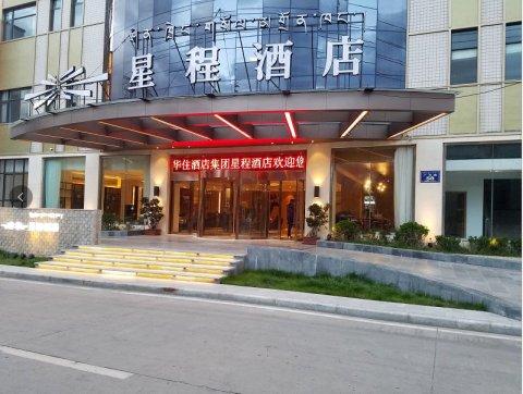 星程酒店(林芝店)(原广东路店)