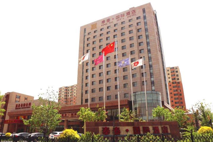 彰武奉泰国际酒店
