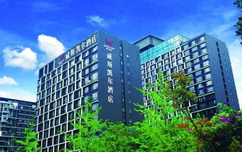 威斯凯尔酒店(成都火车南站店)