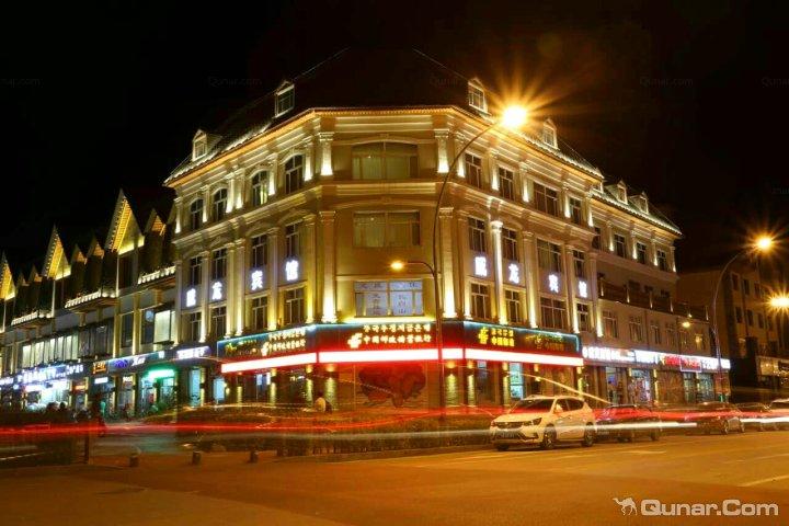 长白山威龙宾馆