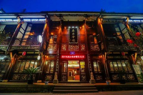 青城后山泰安会馆·道家主题文化酒店