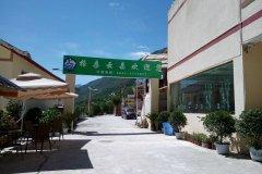 格桑云朵酒店(九寨沟永竹店)