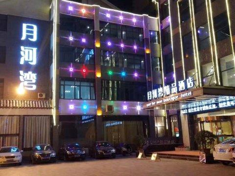 枣庄月河湾精品酒店
