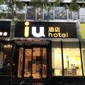 IU酒店(北京黄寺大街店)