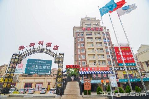 驿斯利酒店(大连金石滩店)(原发现王国店)