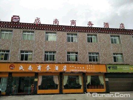 昌都成南商务酒店