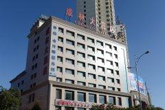 酒泉成林大酒店