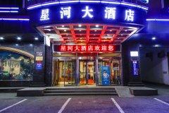 哈尔滨星河大酒店