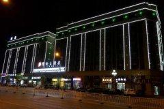 鹭金大酒店(景德镇古窑店)