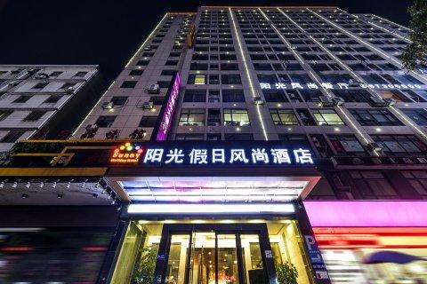 阳光假日风尚酒店(南昌碧尤蒂699文化创意园十七中店)