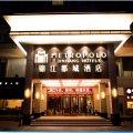 锦江都城酒店(杭州西湖文化广场店)