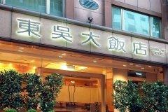 台北东吴大饭店(Dongwu Hotel)