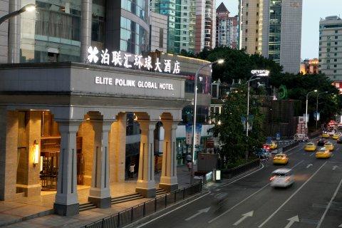 重庆泊联汇环球大酒店