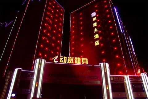 喀什川楚大酒店
