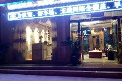 澜沧凤华商务酒店