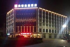 砚山尚德良庭酒店