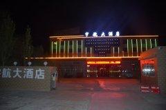 格尔木宇航大酒店
