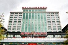 凌海九华山温泉酒店