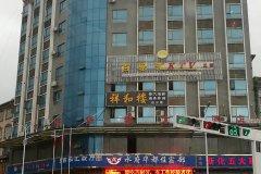 湘乡水府华都大酒店