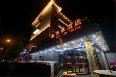 华林酒店(长沙高铁南站店)